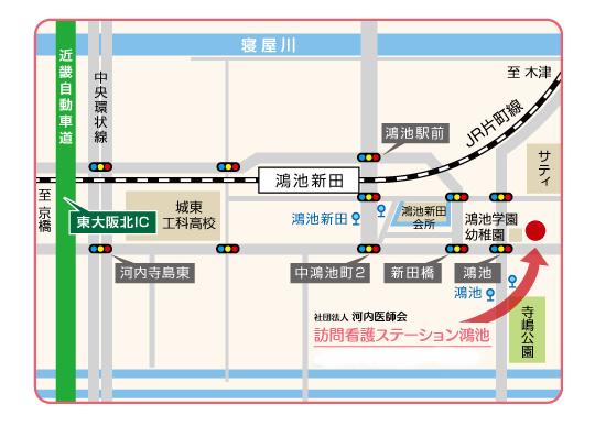 河内医師会_訪問看護ステーション鴻池_アクセスマップ